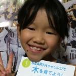 りんりんちゃん2015年